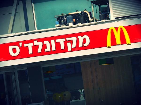 McDonalds-israele-boicottato-tuttacronaca