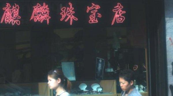 negozio_cinese-tuttacronaca